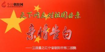 热烈庆祝新中国成立70周年,朝阳市第二医院对祖...
