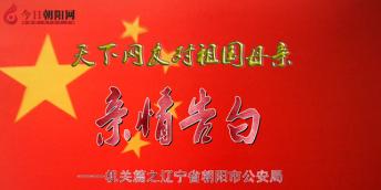 热烈庆祝新中国成立70周年,朝阳公安对祖国母亲...