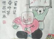 【好名声网】范德昌水墨民俗小品新作(四)