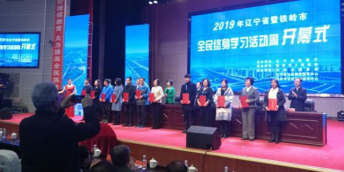 """朝阳电大被评为2019年度""""优秀成人继续教育院校"""""""