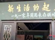 【好名声网】看完《外交风云》这部电视剧,我就去了这个地方(王铁兰)