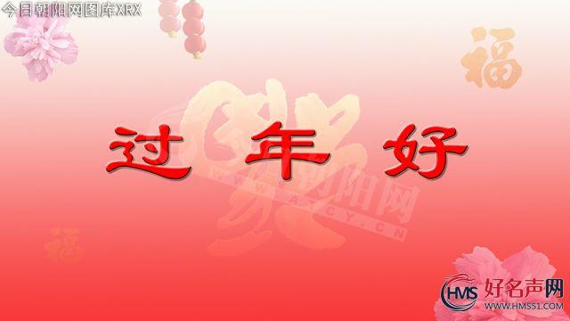 庚子新春,祝天下网友喜乐安康、诸事顺遂!