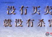 【好名声网】疫情背后的启迪(刘莉)