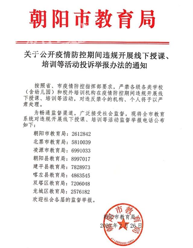 朝阳市教育局关于公开疫情防控期间违规开展线下授课、培训等活动投诉举报办法的通知