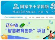 @中小学生和家长:延期开学不要慌,这些优质教育资源免费学!