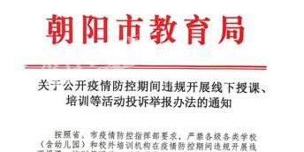 朝阳市教育局关于公开疫情防控期间违规开展线下...