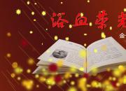 """【好名声网】《浴血荣光》选择——主张""""斩首""""理论的李立三如何脱离中国革命现实(金一南)"""