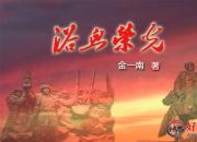 【好名声网】《浴血荣光》探索——毛泽东如何步步探索正确的革命道路(金一南)