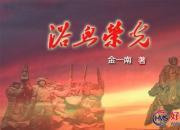 【好名声网】《浴血荣光》探索——中国的红色政权为什么能够存在(上)(金一南)