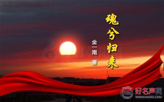 """【好名声网】《魂兮归来》""""浙江一带唯流水,巨舰泝来欧罗巴""""(上)(金一南)"""