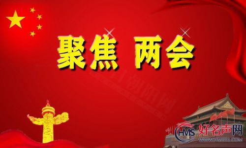 习近平等党和国家领导人出席十三届全国人大三次会议开幕