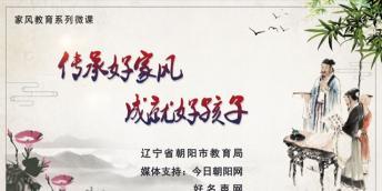 """""""传承好家风 成就好孩子""""专题微课·第四讲(..."""