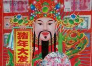 【好名声网】春节习俗——迎财神(时春华)