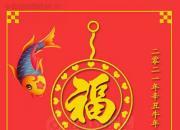 【好名声网】春节习俗——送灶王(时春华)