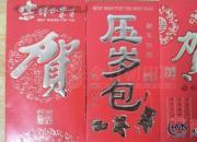 【好名声网】春节习俗——压岁钱(时春华)