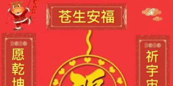 好名声网恭祝天下网友新春快乐!